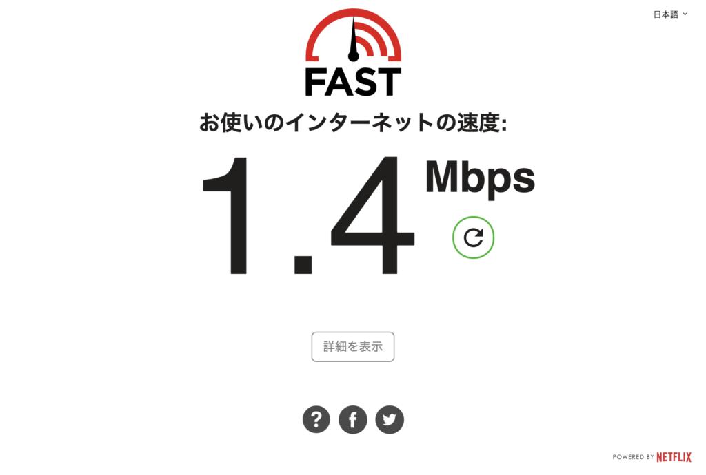 測定 wi fi 速度